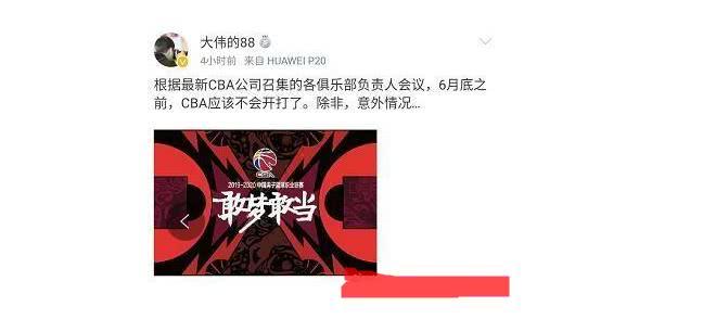 广东队坏消息?曝CBA联赛可能会取消,总冠军将不会颁发