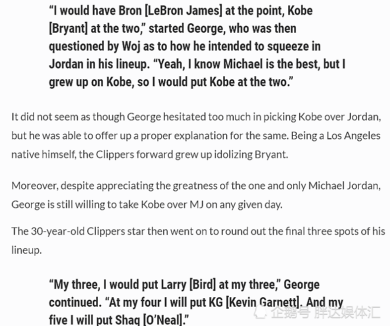 快船球星谈心中NBA历史最佳阵容,网友神评:你是第一个没选乔丹的!