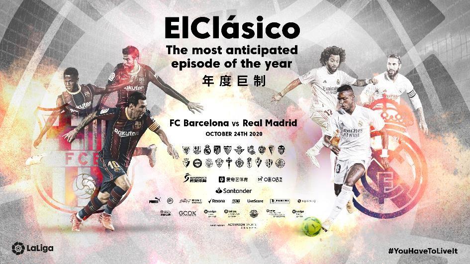 西班牙国家德比大型观赛活动重启,西甲联盟与我国球迷共襄足球盛宴   