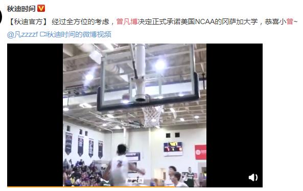 祝贺!中国17岁新星承诺加盟NCAA名校 或复刻八村塁模式冲NBA 