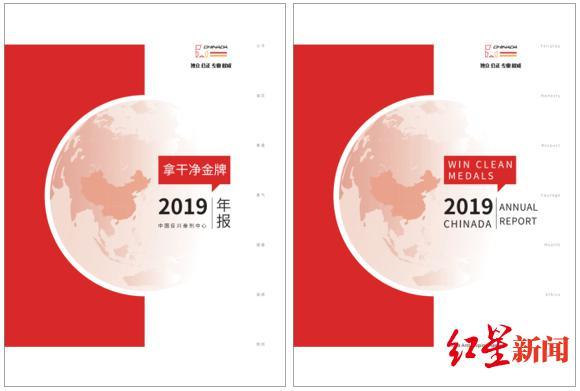 ▲中国反兴奋剂中心 2019 年报