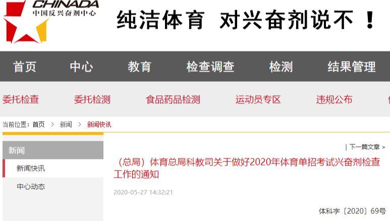 ▲中国反兴奋剂中心网站截图
