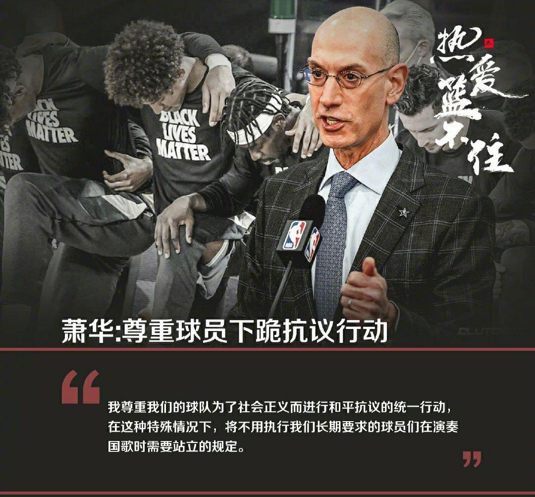 NBA球员集体下跪,肖华让人反思:平权尊重,雷语双标,真讽刺