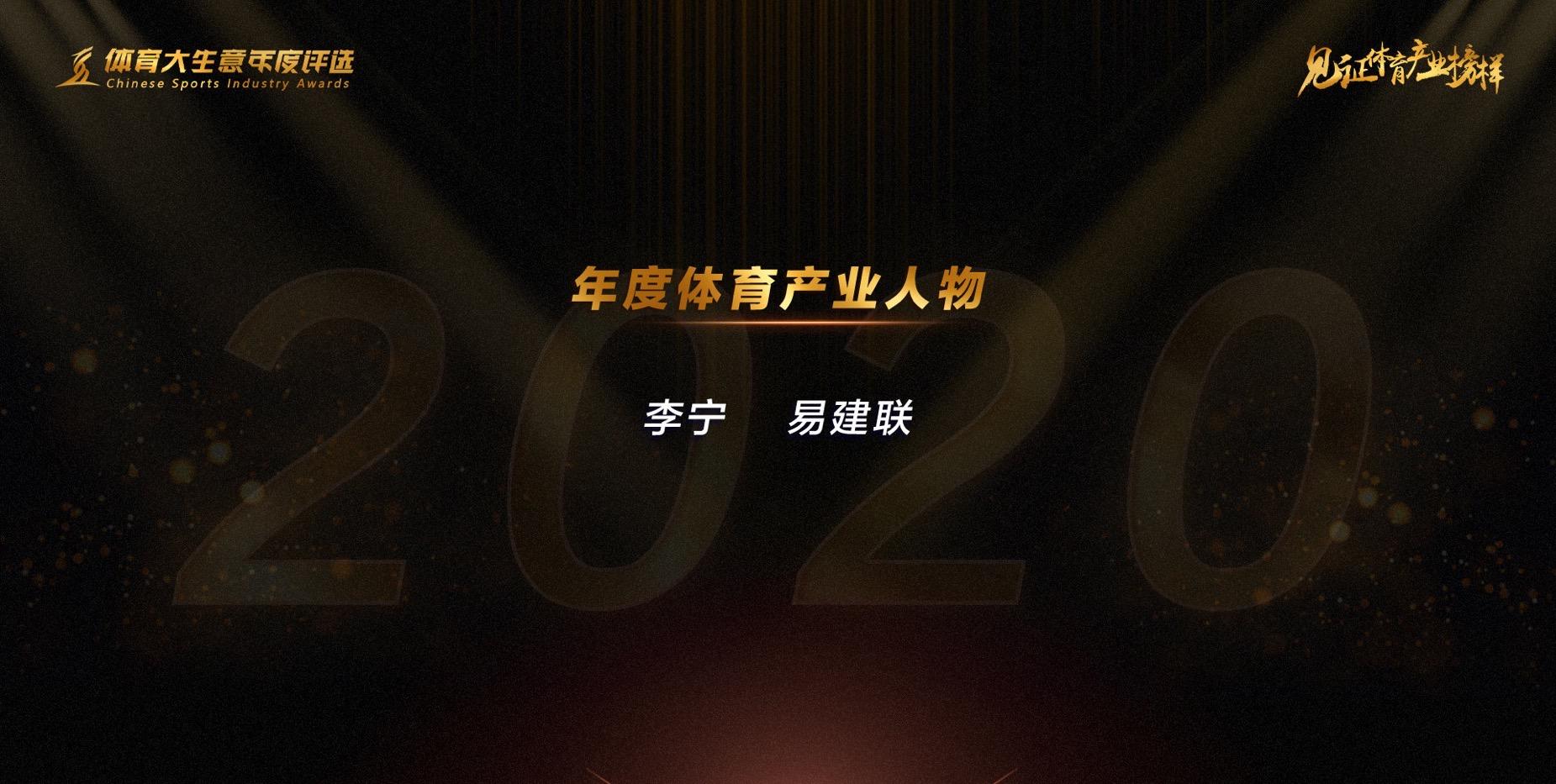 阿联和李宁获评年度体育产业人物