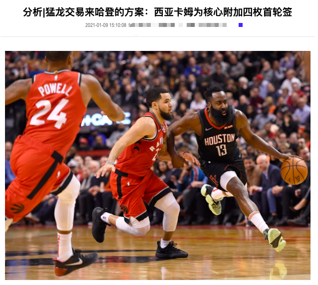 NBA总冠军想换哈登!8换1挖火箭主力?44分巨星领衔3大计划 
