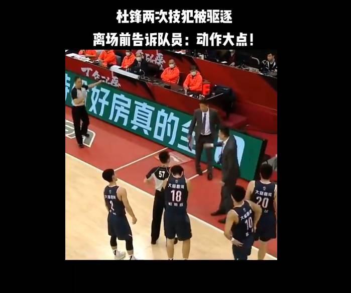 广东教练吞下两名技术犯被罚下场。幸运的是,他击退了北京控制