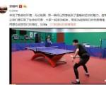 刘国梁战略部署下国乒32岁老将隐而不退 PK全国冠军仍不落下风