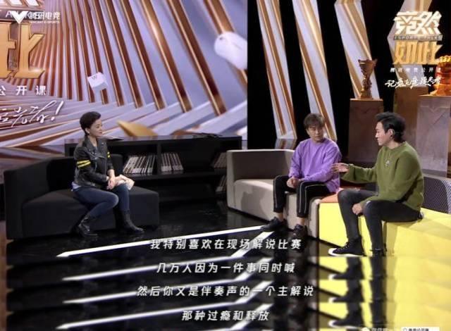 精彩内容抢先看:李九王涛角逐电竞金话筒,杨澜解说首秀惊艳全场