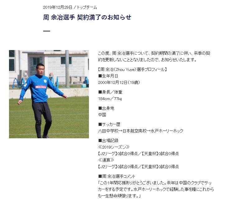 中国小将周余冶离开J2球队水户蜀葵,明年计划回国效力