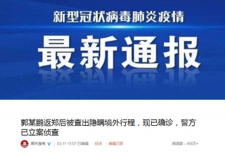网传郑州球迷辗转赴意看球后归国被确诊 隐瞒境外史已被立案调查