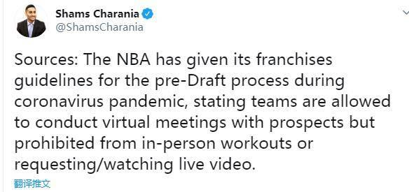 NBA答應各隊網上面試參加選秀的球員 禁止面臨面試訓