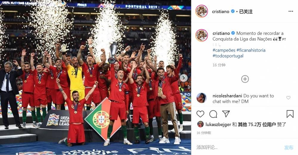 个人在国家队大赛的第二冠!C罗晒欧国联夺冠照片