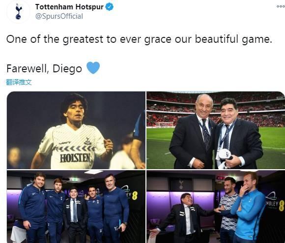 热刺官方吊唁马拉多纳:有史以来最巨大的球员之一,再见迭戈!