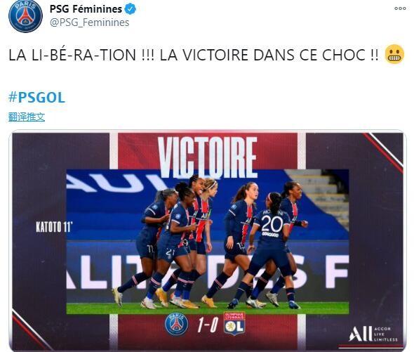 里昂女足在联赛中客场0-1不敌巴黎圣日耳曼女足  