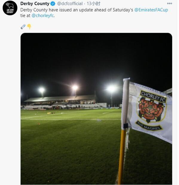 德比郡官方:沙龍一線隊爆發疫情,將派青年隊出戰足總杯