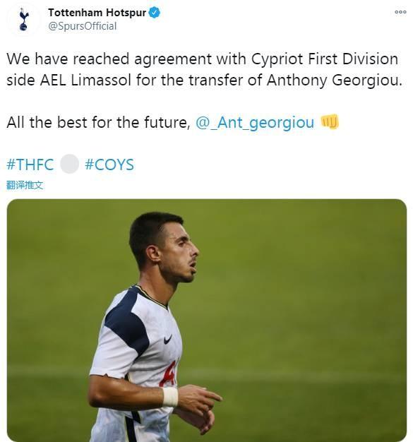 官方:热刺中场乔治乌加盟塞浦路斯球队利马索尔