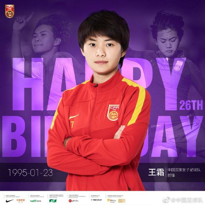 王霜26岁生日,国家队官博祝福:等待更精彩的你!