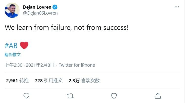 洛夫伦发推支撑阿利森:咱们从失利中学习,并非从成功中