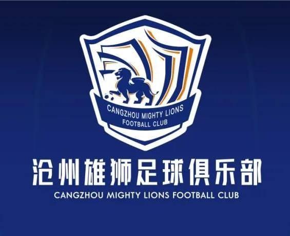 沧州雄狮可能签下近20名新援 但要当心重蹈去年深足的覆辙 