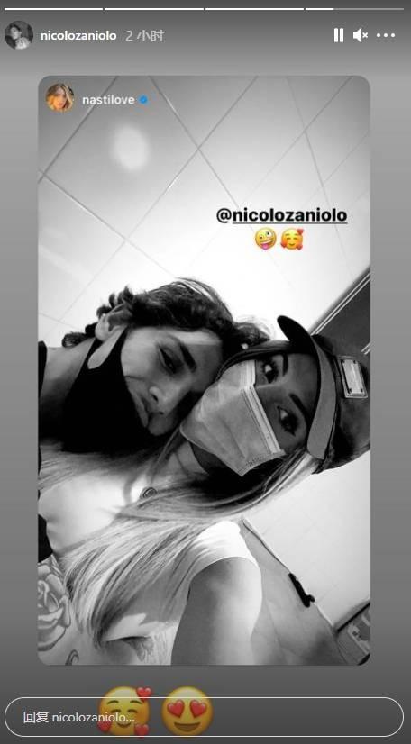 扎尼奥洛与意大利网红纳斯蒂揭穿爱情,女方曾与内马尔传出过绯闻