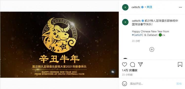 """凯尔特人队送新春祝福,自家球迷翻译中文留言刷屏""""列侬出去"""""""