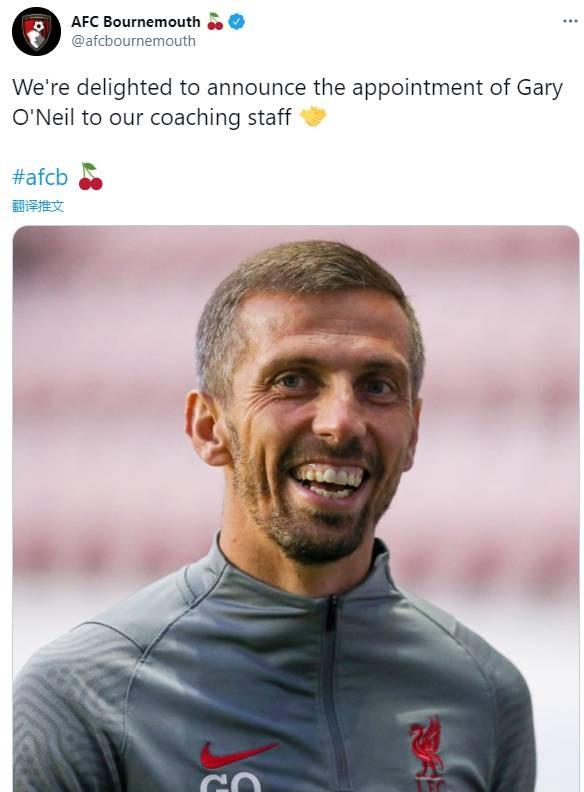 伯恩茅斯官方:利物浦U23助教加里-奥尼尔参加伍德盖特教练组