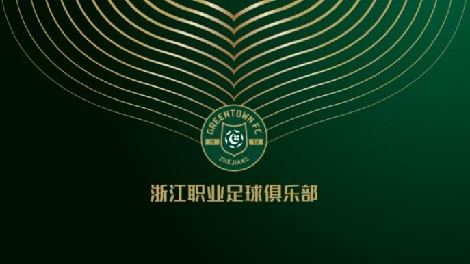    浙江绿城正式更名为浙江工作足球沙龙