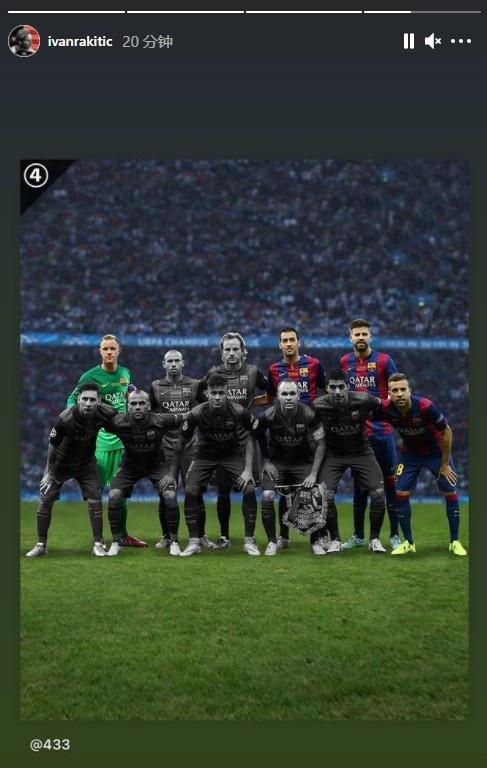 拉基蒂奇转发巴萨2015年欧冠决赛首发合照,7人已经离队
