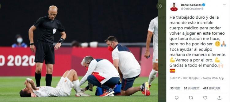 塞巴略斯发推确认无缘奥运会决赛:会用不同的方式助球队冲击金牌