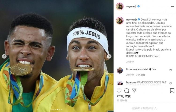 内马尔:奥运决赛是我最重要的时刻之一,今天我为巴西加油