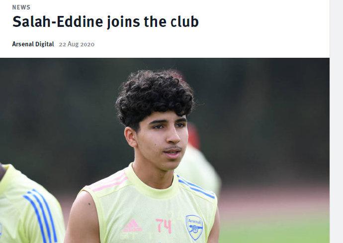官方:阿森纳签下17岁荷兰中场萨拉赫,此前效能于费耶诺德