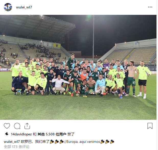 武磊ins庆祝球队进入欧联正赛:欧罗巴,咱们来了